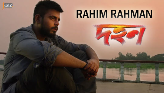 Rahim Rahman Lyrics from Dohon Bangla Movie Siam Ahmed Pujja Cherry