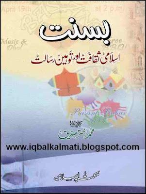Basant Islami Saqafat Ya Toheene Risalat PDF Book