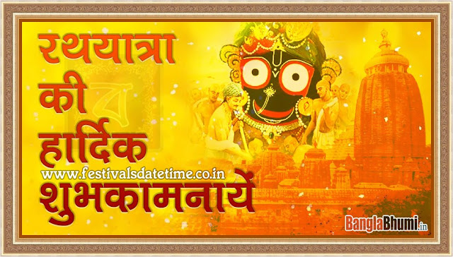 Rath Yatra Hindi Wishing Wallpaper Free Download No.O