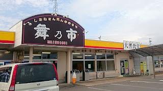 人文研究見聞録:オロチ丼 [島根県]