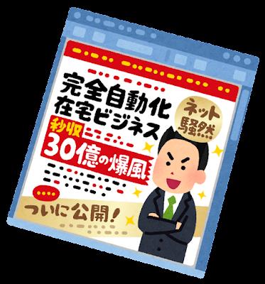 情報商材のイラスト(スーツ)