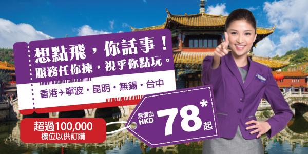 HK$78第四炮,HK Express 今晚12點(即5月19日零晨)開賣 台中/昆明/寧波/無錫!