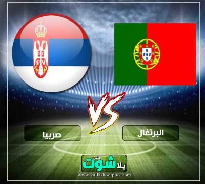 مشاهدة مباراة البرتغال وصربيا بث مباشر اليوم 25-3-2019 في تصفيات يورو 2020