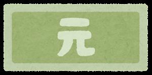 お金のマーク(元・札)