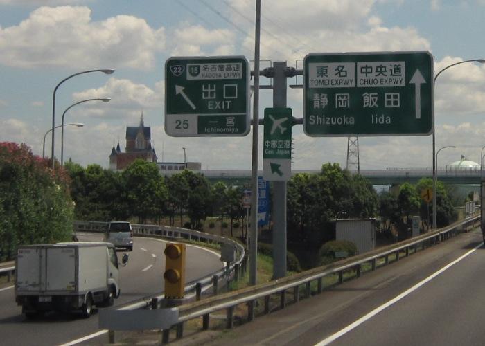 「一宮IC 渋滞要因」の画像検索結果