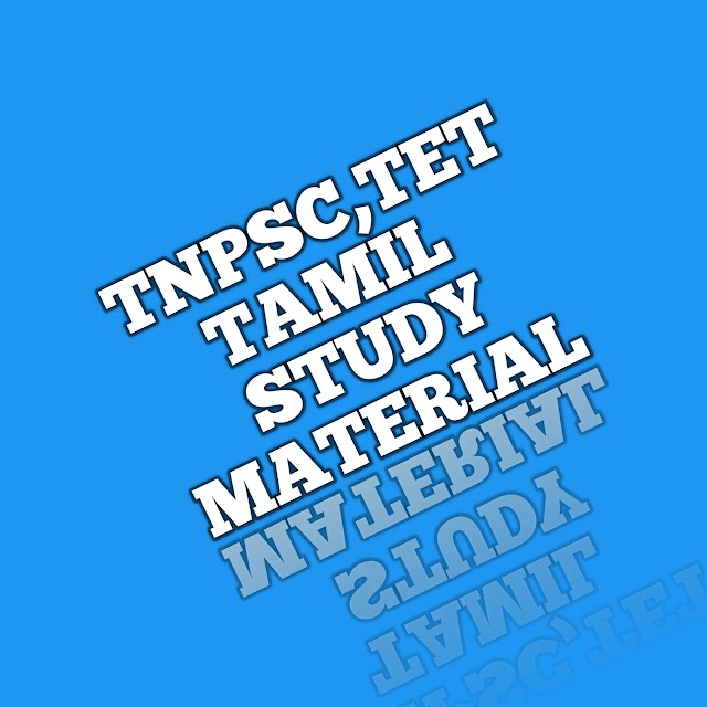 Tnpsc-tet study materials ஆறாம் வகுப்பு -தமிழ் -வளர்தமிழ்