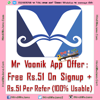 Tags- Mr Voonik App, Free Shopping, Mr Voonik free shopping loot, Mr Voonik refer and earn offer, Voonik free shopping proof, Mr Voonik app maha loot, Voonik refer & earn, mr voonik promo code, mr voonik online shopping mens, mr voonik online shopping, mr voonik coupon code