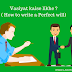 Vasiyat kaise likhe ? ( How to write a Perfect will)
