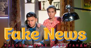 Новый сезон Fake News