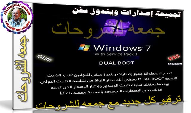 تجميعة إصدارات ويندوز سفن بتحديثات فبراير 2019 | Windows 7