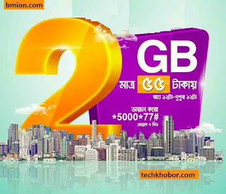 Banglalink-2GB-Night-Time-Internet-Pack-55TK