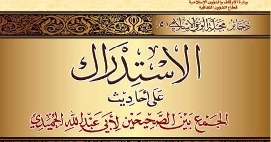كتاب الجمع بين الصحيحين pdf