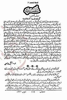 Dil ke dareechay by Sadaf Asif Episode 20 Online Reading