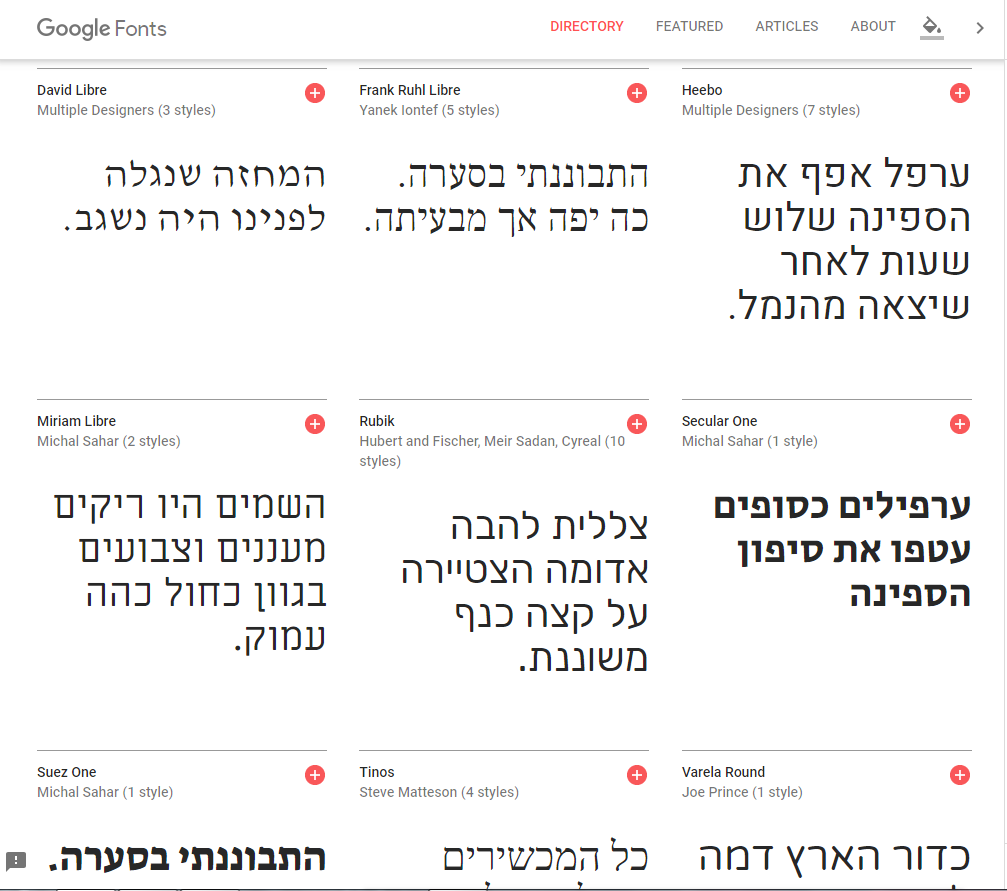 OurSchoolOnGoogle: Some nice Hebrew fonts for Google Docs