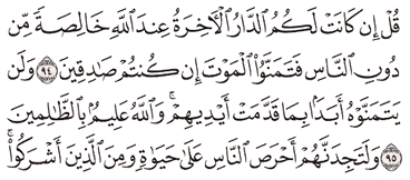 Tafsir Surat Al-Baqarah Ayat 91, 92, 93, 94, 95