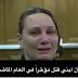 فديو رائع لقاض عفى عن إمرأة لظروفها الاجتماعية القاهرة.