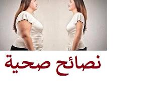 انقاص الوزن سريع جدا بالطرق الطبيعية لانقاص الوزن 20 كيلو في اسبوع