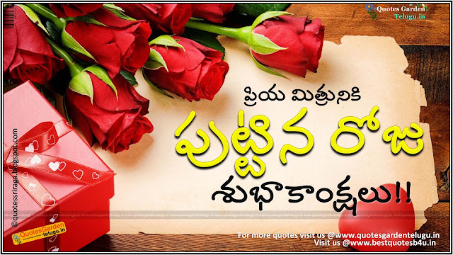 Happy Birthday Greetings in Telugu