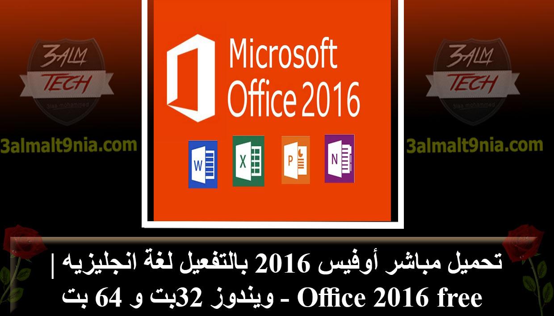Office 2016 free - عالم التقنيه