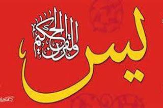 Doa Setelah Membaca Surat Yasin Arab dan Terjemahannya