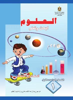 كتاب الوزارة في العلوم للصف الرابع الإبتدائي الترم الأول والثاني 2020