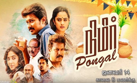 Nimir Pongal Special 14-01-2018 Vijay TV Pongal Special