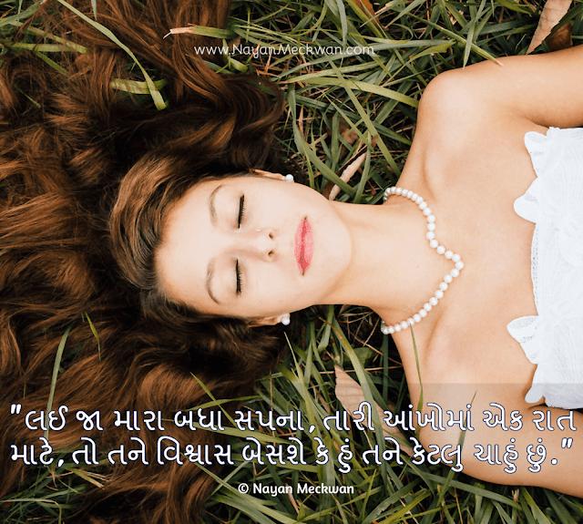 લઈજા મારા બધા સપના | Laija Mara Badha sapna | Best Gujarati Suvichar | Love Picture Quote