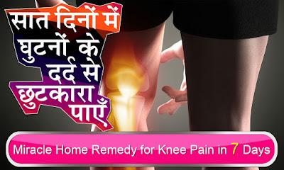 घुटनों के दर्द - गठिया का आयुर्वेदिक इलाज