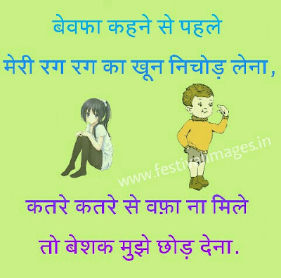 bewafa shayari new sms shayari images in hindi