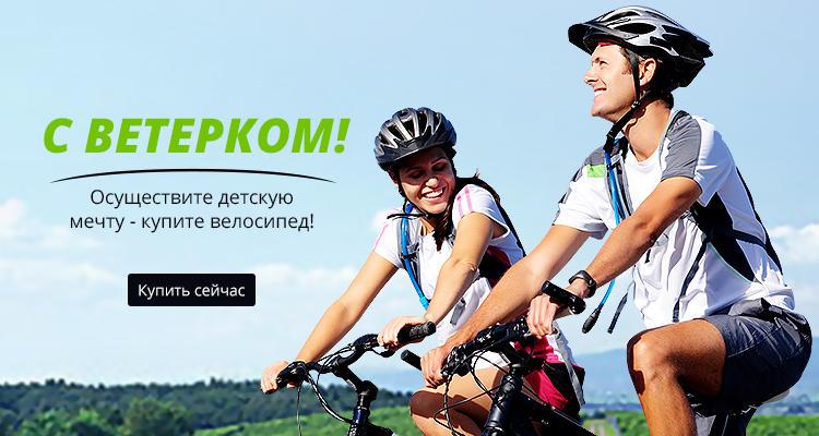 Осуществите детскую мечту – купите велосипед!
