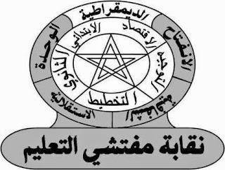 بيان نقابة مفتشي التعليم جهة فاس بولمان