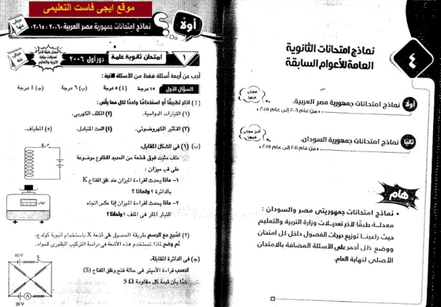 امتحانات اللغة العربية للثانوية العامة للسنوات السابقة واجاباتها pdf