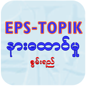 EPS-ToPIK Listening 1.3 for Android