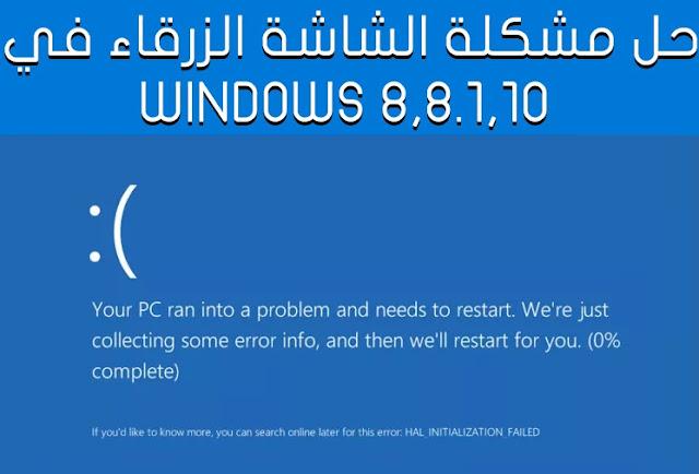 حل مشكله الشاشة الزرقاء Windows 8,8.1,10 Blue Screen View