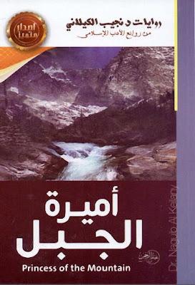 اميرة الجبل - نجيب الكيلاني (دار الصحوة) , pdf
