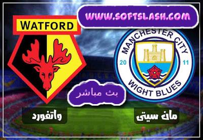 بث مباشر مباراة مانشستر سيتى ضد واتفورد Live بدون تقطيع