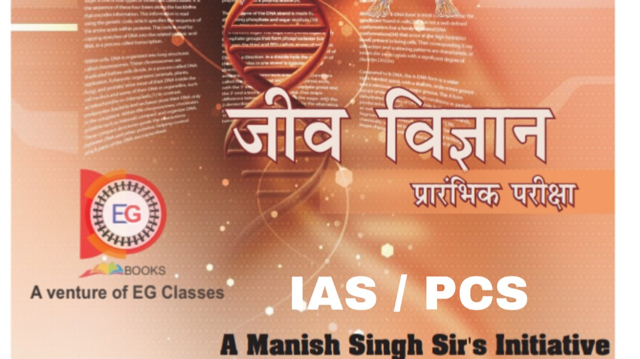 Download Biology Notes PDF in Hindi {*जीव विज्ञान**} for