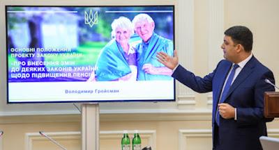 Кабмін затвердив проект пенсійної реформи