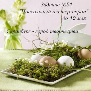 http://tm-scrapburg.blogspot.ru/2016/04/51.html