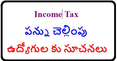పన్ను చెల్లింపు ఉద్యోగుల కు సూచనలు/2019/01/instructions-to-employees-during-payment-of-income-tax-get-details.html
