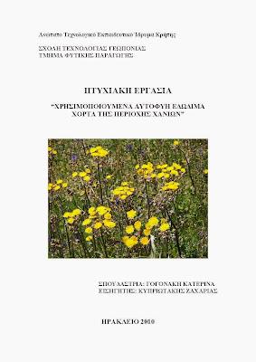 Δωρεάν βιβλία για φαγώσιμα χόρτα και φυτά
