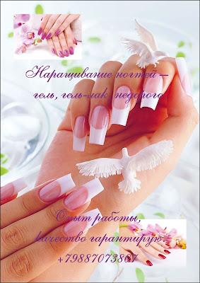 Ставрополь - наращивание и коррекция ногтей качественно и недорого