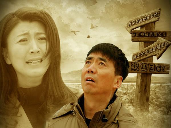 繼父回家 Ji Fu Hui Jia