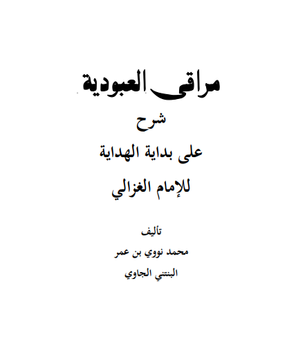 تحميل كتاب ابواب الفرج لمحمد علوي المالكي الحسني pdf