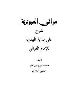 مراقي العبودية لمحمد بن عمر نووي الجاوي