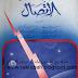 كتاب مقدمة في وسائل الاتصال pdf