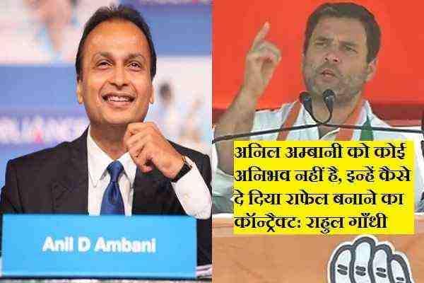 rahul-gandhi-question-why-anil-ambani-given-rafale-deal-no-experience