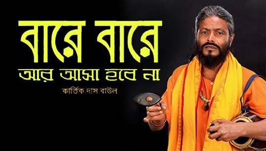 Bare Bare Aar Aasa Hobena - Kartik Das Baul