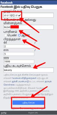 Facebook Par Blank Name I'd Kaise Banate Hai Bina Name ka Account