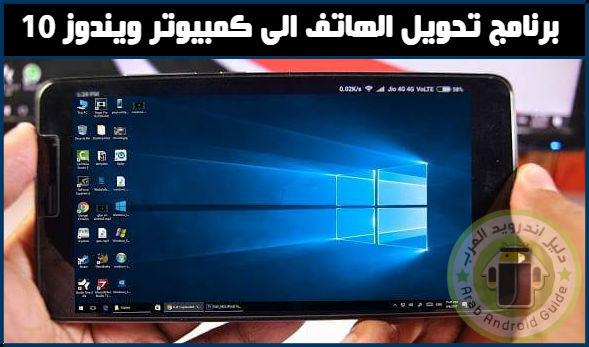 برنامج تحويل الهاتف الى كمبيوتر ويندوز 10 بدون روت للاندرويد 2019